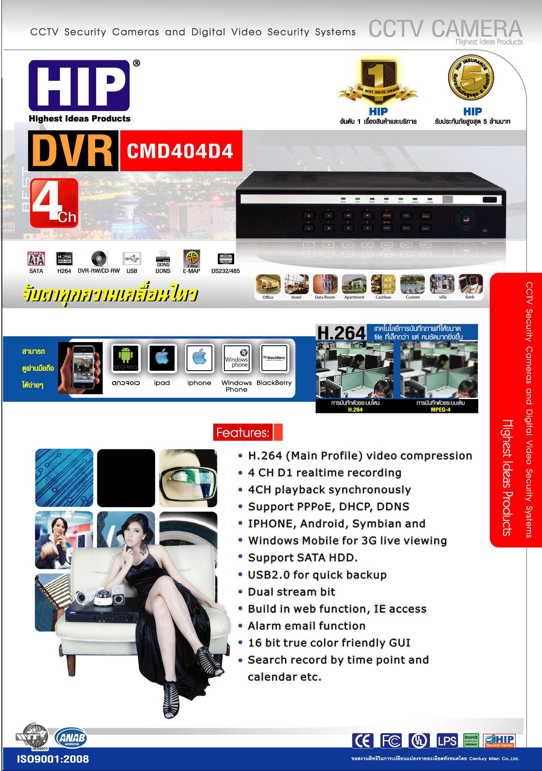 DVR-CMD404 1