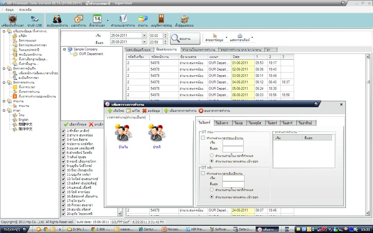 Software fingerprint1