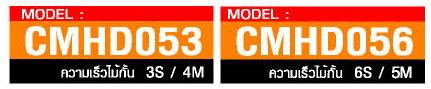 CMHD356 1