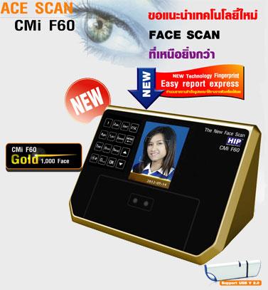 เครื่องสแกนใบหน้า the new face scan cmiF60 gold