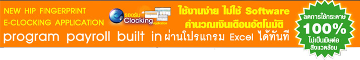 fingerprinr-eclocking-cmi-S60 banner