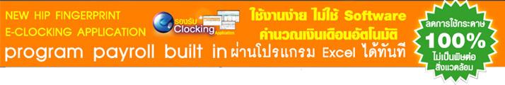 fingerprinr-eclocking-cmi-S70 banner