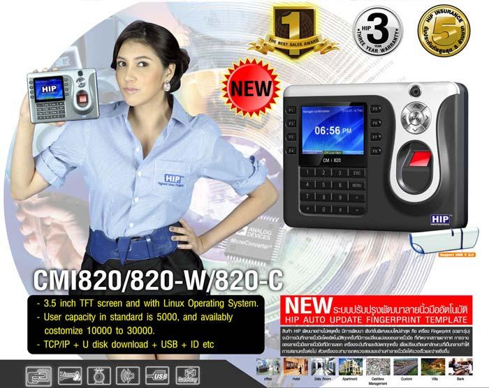 fingerprint time attendance cmi 820-c